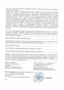 Герметики-СЭЗ-2
