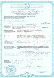 Сертификат Пенекрит, Пенеплаг, Гидрохит, Скрепа Беларусь до 05.2021