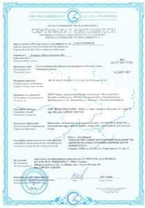 Сертификат Пенетрон Адмикс Беларусь до 05.2021